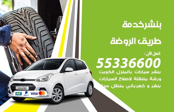 بنشر الروضة خدمة طريق / 55336600 / كراج بنشر متنقل تبديل تواير سيارات