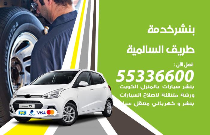بنشر السالمية خدمة طريق / 55336600 / كراج بنشر متنقل تبديل تواير سيارات