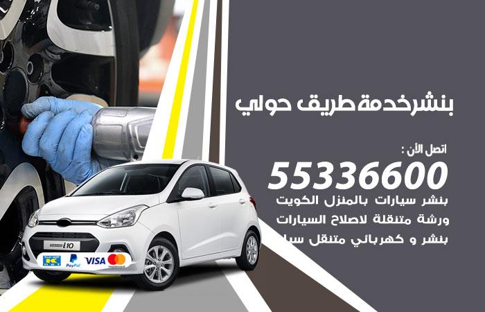 بنشر حولي خدمة طريق / 55336600 / كراج بنشر متنقل تبديل تواير سيارات