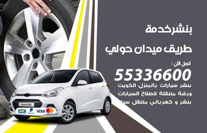 بنشر ميدان حولي خدمة طريق / 55336600 / كراج بنشر متنقل تبديل تواير سيارات