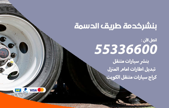 بنشر الدسمة خدمة طريق / 55336600 / كراج بنشر متنقل تبديل تواير سيارات