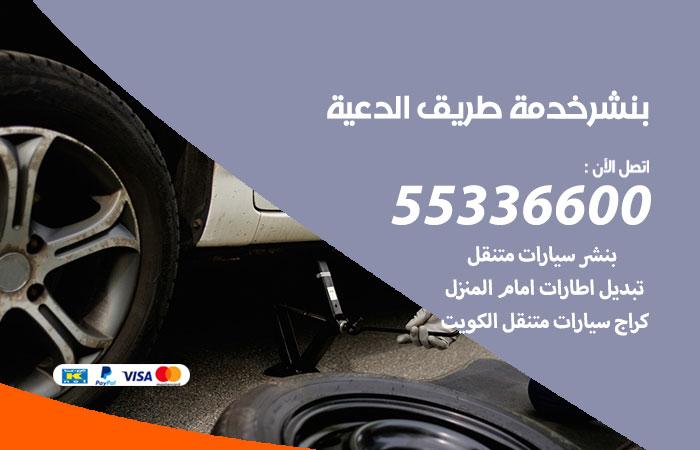بنشر الدعية خدمة طريق / 55336600 / كراج بنشر متنقل تبديل تواير سيارات
