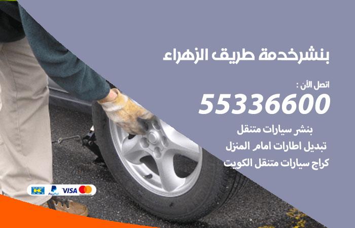 بنشر الزهراء خدمة طريق / 55336600 / كراج بنشر متنقل تبديل تواير سيارات