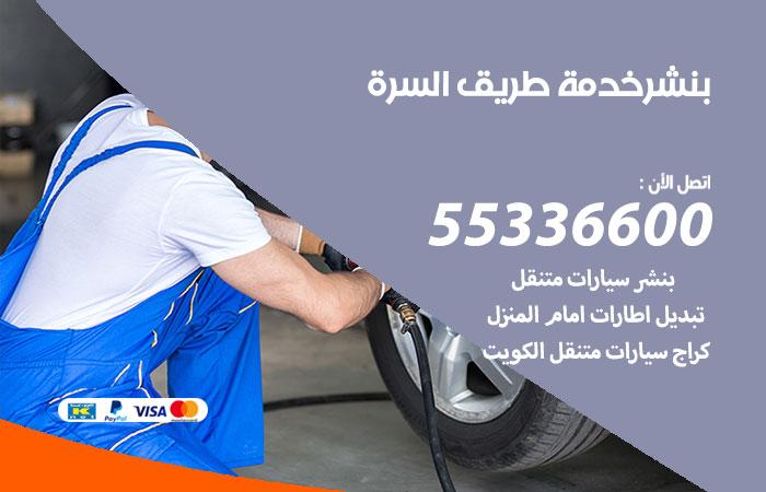 بنشر السرة خدمة طريق / 55336600 / كراج بنشر متنقل تبديل تواير سيارات