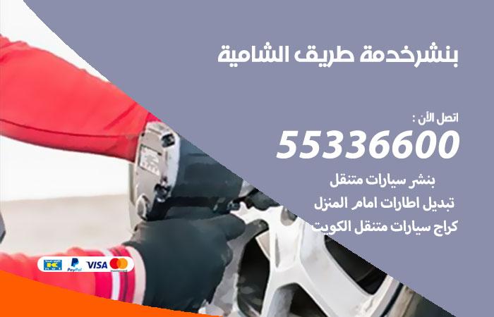 بنشر الشامية خدمة طريق / 55336600 / كراج بنشر متنقل تبديل تواير سيارات
