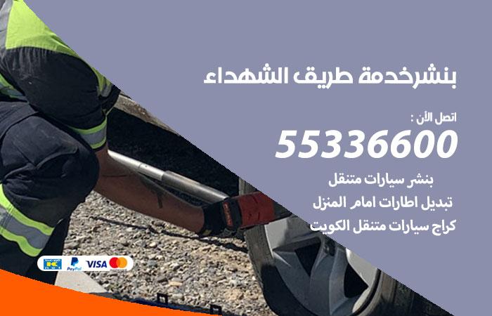 بنشر الشهداء خدمة طريق / 55336600 / كراج بنشر متنقل تبديل تواير سيارات
