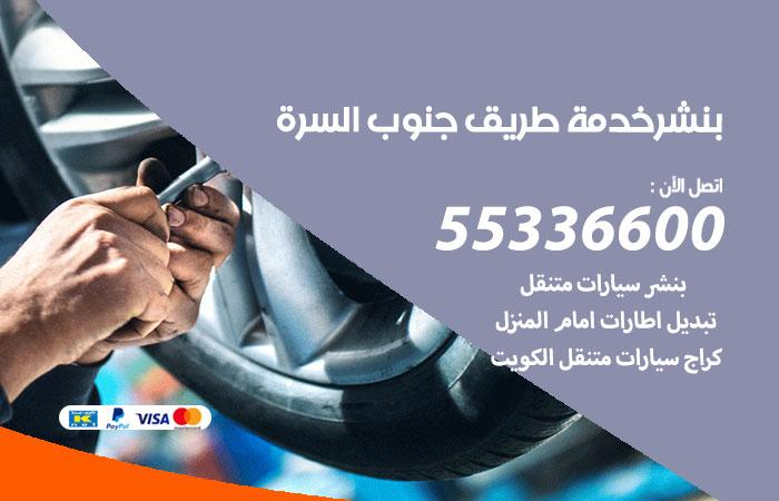 بنشر جنوب السرة خدمة طريق / 55336600 / كراج بنشر متنقل تبديل تواير سيارات