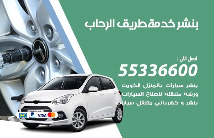 بنشر الرحاب خدمة طريق / 55336600 / كراج بنشر متنقل تبديل تواير سيارات