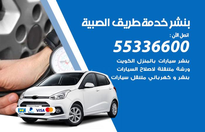 بنشر الصبية خدمة طريق / 55336600 / كراج بنشر متنقل تبديل تواير سيارات