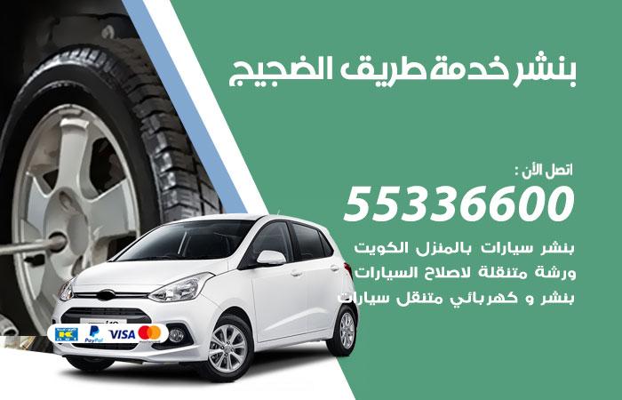 بنشر الضجيج خدمة طريق / 55336600 / كراج بنشر متنقل تبديل تواير سيارات