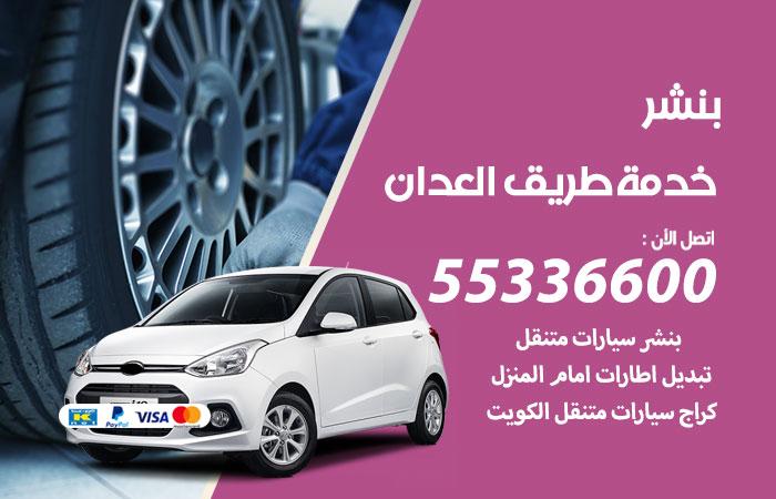 بنشر العدان خدمة طريق / 55336600 / كراج بنشر متنقل تبديل تواير سيارات