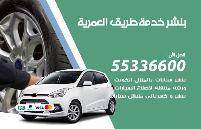 بنشر العمرية خدمة طريق / 55336600 / كراج بنشر متنقل تبديل تواير سيارات