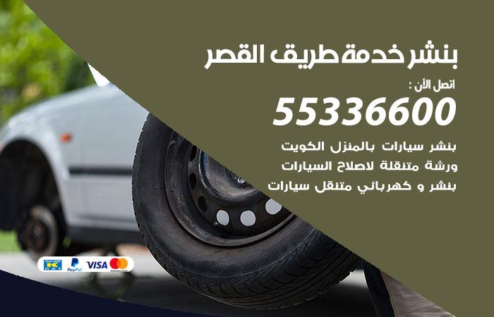 بنشر القصر خدمة طريق / 55336600 / كراج بنشر متنقل تبديل تواير سيارات