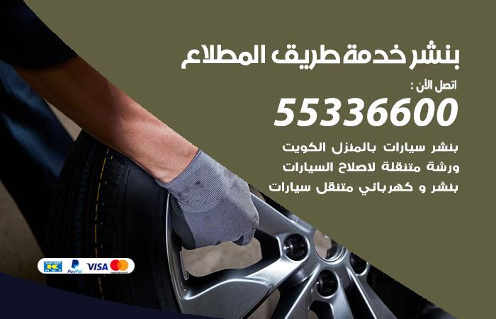 بنشر المطلاع خدمة طريق / 55336600 / كراج بنشر متنقل تبديل تواير سيارات