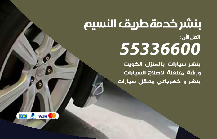 بنشر النسيم خدمة طريق / 55336600 / كراج بنشر متنقل تبديل تواير سيارات