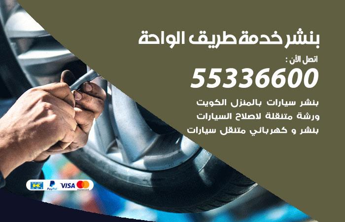 بنشر الواحة خدمة طريق / 55336600 / كراج بنشر متنقل تبديل تواير سيارات