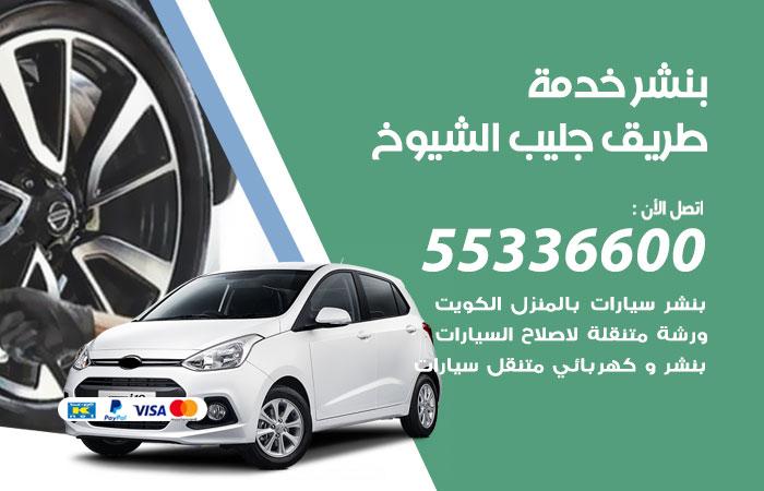 بنشر جليب الشيوخ خدمة طريق / 55336600 / كراج بنشر متنقل تبديل تواير سيارات
