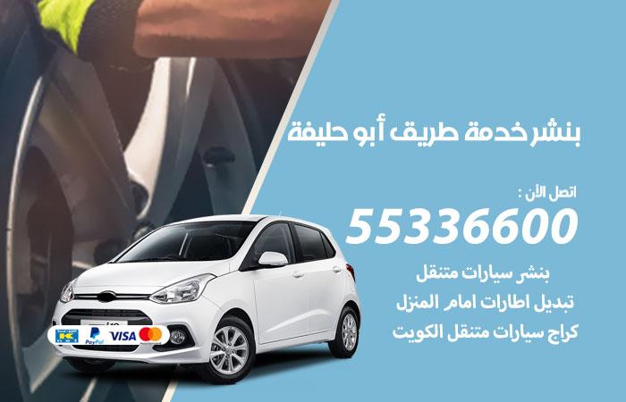 بنشر ابو حليفة خدمة طريق / 55336600 / كراج بنشر متنقل تبديل تواير سيارات