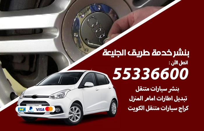 بنشر الجليعة خدمة طريق / 55336600 / كراج بنشر متنقل تبديل تواير سيارات