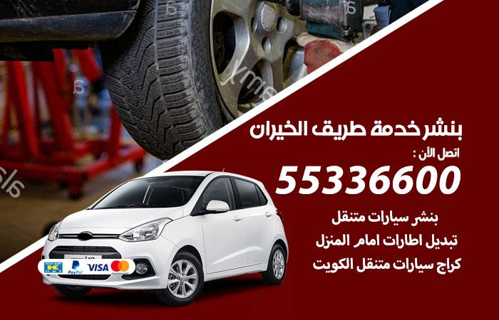 بنشر الخيران خدمة طريق / 55336600 / كراج بنشر متنقل تبديل تواير سيارات