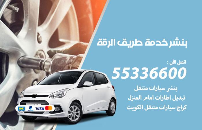 بنشر الرقة خدمة طريق / 55336600 / كراج بنشر متنقل تبديل تواير سيارات