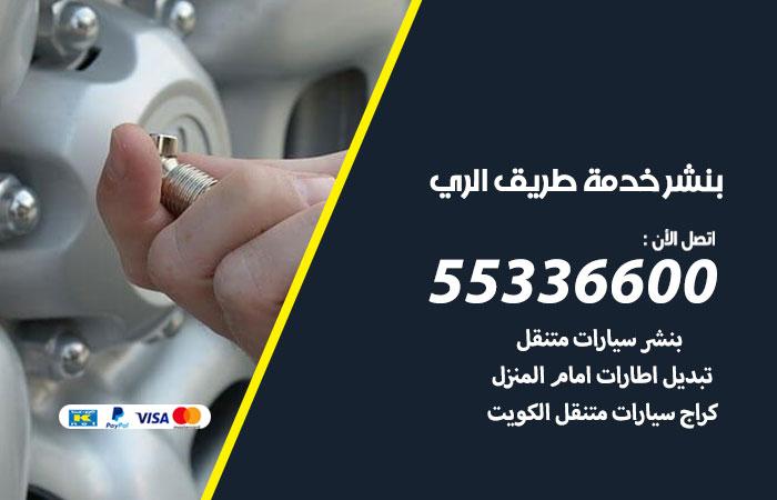 بنشر الري خدمة طريق / 55336600 / كراج بنشر متنقل تبديل تواير سيارات
