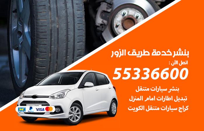 بنشر الزور خدمة طريق / 55336600 / كراج بنشر متنقل تبديل تواير سيارات