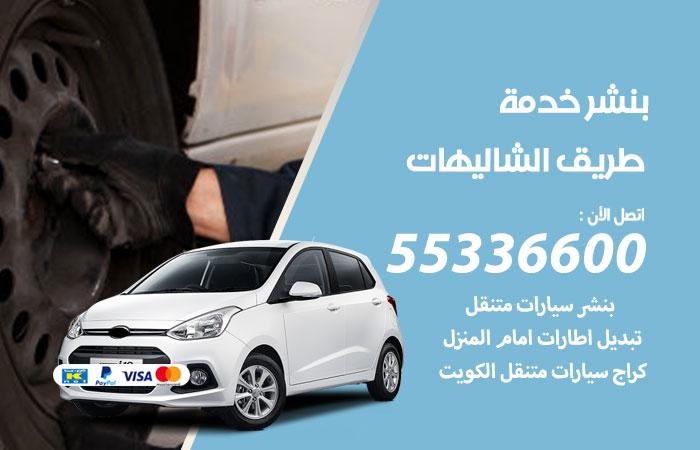 بنشر الشاليهات خدمة طريق / 55336600 / كراج بنشر متنقل تبديل تواير سيارات