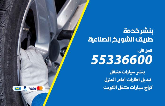 بنشر الشويخ الصناعية خدمة طريق / 55336600 / كراج بنشر متنقل تبديل تواير سيارات