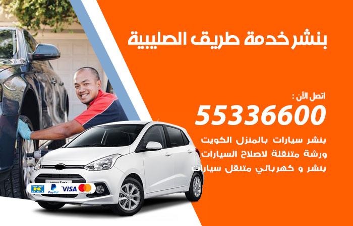 بنشر الصليبية خدمة طريق / 55336600 / كراج بنشر متنقل تبديل تواير سيارات