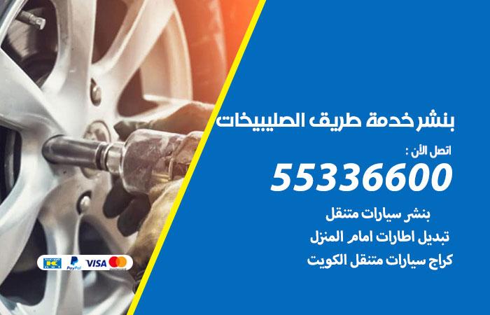 بنشر الصليبيخات خدمة طريق / 55336600 / كراج بنشر متنقل تبديل تواير سيارات