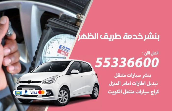 بنشر الظهر خدمة طريق / 55336600 / كراج بنشر متنقل تبديل تواير سيارات
