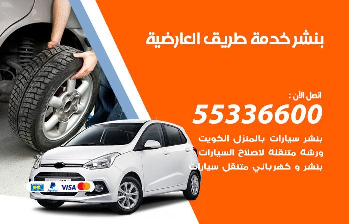 بنشر العارضية خدمة طريق / 55336600 / كراج بنشر متنقل تبديل تواير سيارات