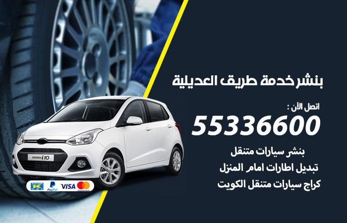 بنشر العديلية خدمة طريق / 55336600 / كراج بنشر متنقل تبديل تواير سيارات