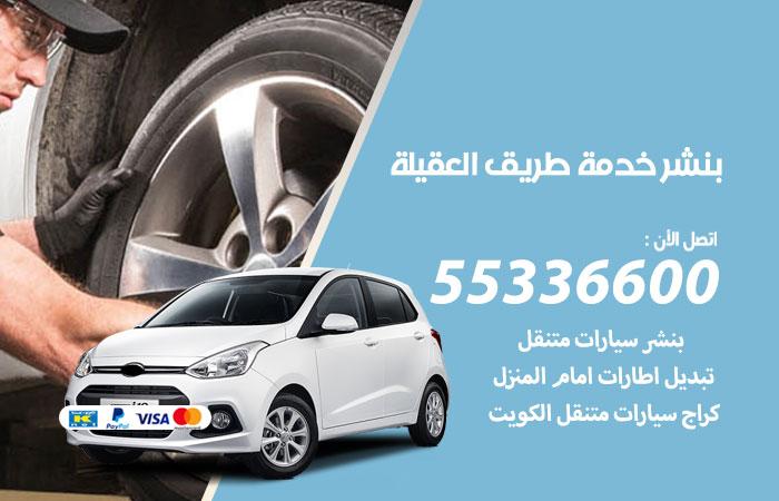 بنشر العقيلة خدمة طريق / 55336600 / كراج بنشر متنقل تبديل تواير سيارات