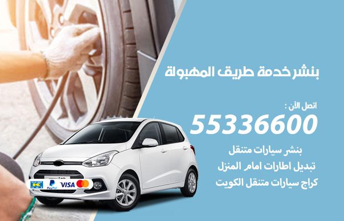 بنشر المهبولة خدمة طريق / 55336600 / كراج بنشر متنقل تبديل تواير سيارات