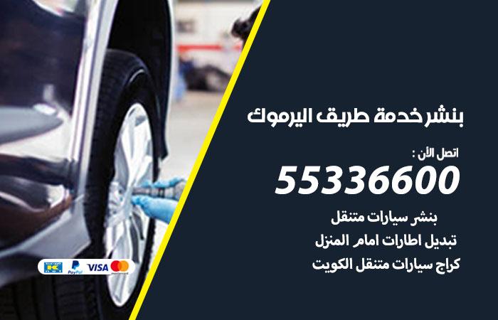 بنشر اليرموك خدمة طريق / 55336600 / كراج بنشر متنقل تبديل تواير سيارات