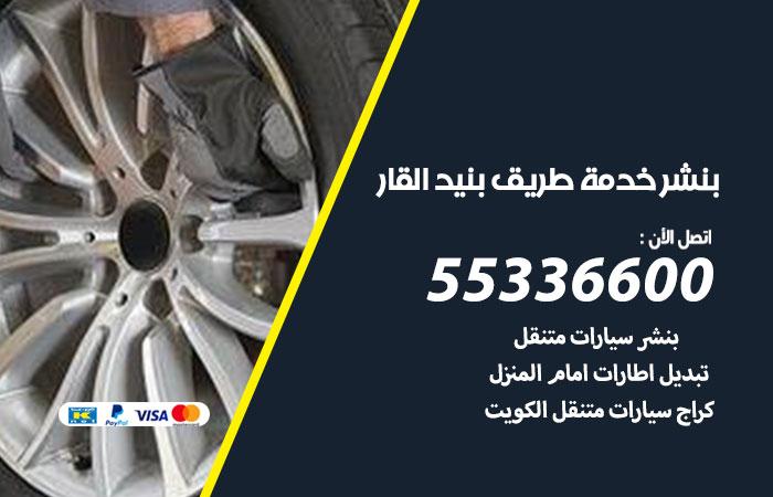 بنشر  بنيد القار خدمة طريق / 55336600 / كراج بنشر متنقل تبديل تواير سيارات