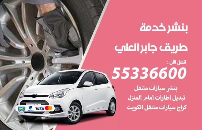 بنشر جابر العلي خدمة طريق / 55336600 / كراج بنشر متنقل تبديل تواير سيارات
