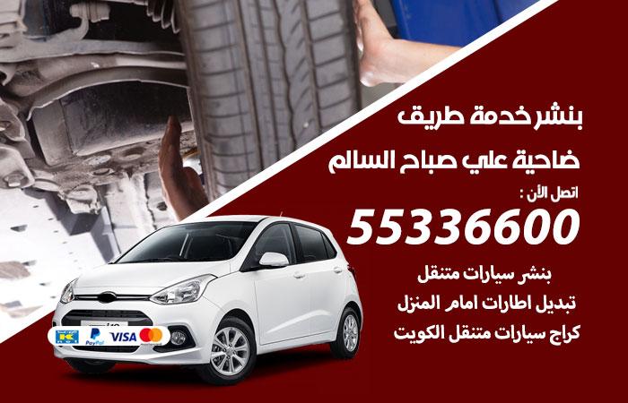 بنشر ضاحية علي صباح السالم خدمة طريق / 55336600 / كراج بنشر متنقل تبديل تواير سيارات