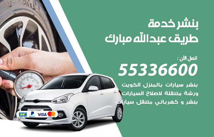 بنشر غرب عبد الله المبارك خدمة طريق / 55336600 / كراج بنشر متنقل تبديل تواير سيارات