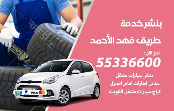 بنشر فهد الاحمد خدمة طريق / 55336600 / كراج بنشر متنقل تبديل تواير سيارات