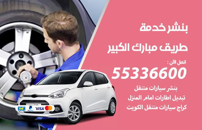 بنشر مبارك الكبير خدمة طريق / 55336600 / كراج بنشر متنقل تبديل تواير سيارات