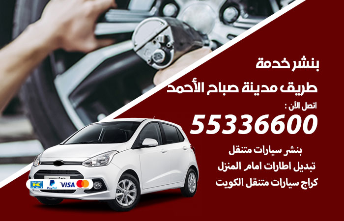 بنشر مدينة صباح الاحمد خدمة طريق / 55336600 / كراج بنشر متنقل تبديل تواير سيارات