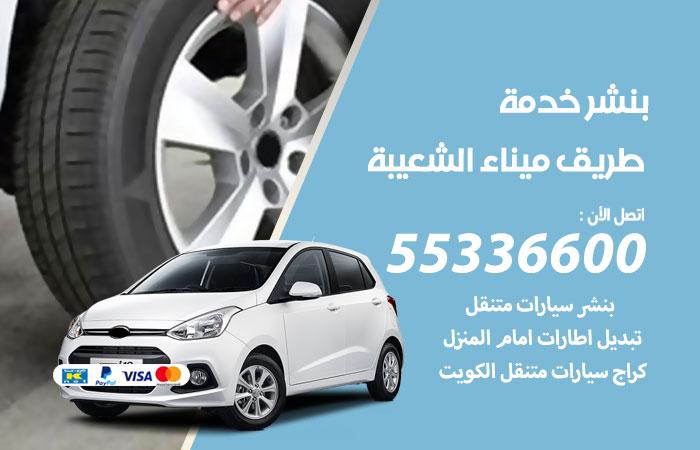 بنشر ميناء الشعيبة خدمة طريق / 55336600 / كراج بنشر متنقل تبديل تواير سيارات