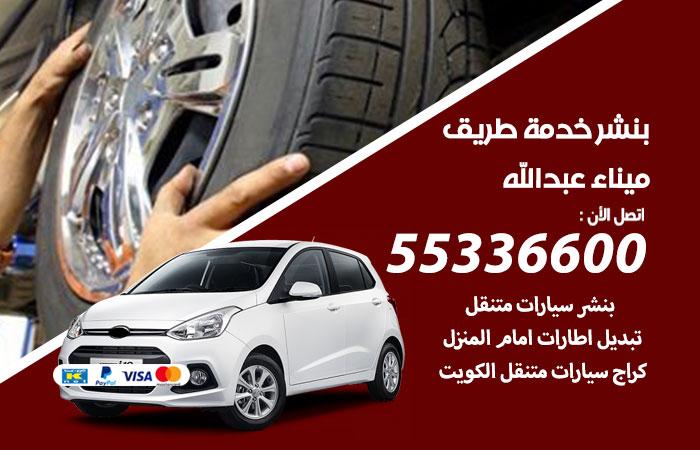 بنشر  ميناء عبد الله خدمة طريق / 55336600 / كراج بنشر متنقل تبديل تواير سيارات