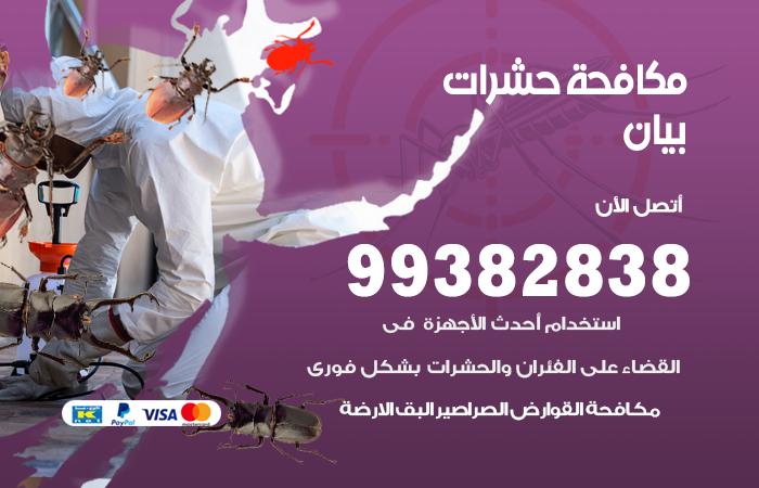 مكافحة حشرات بيان / 99382838 / أفضل شركة مكافحة حشرات في بيان