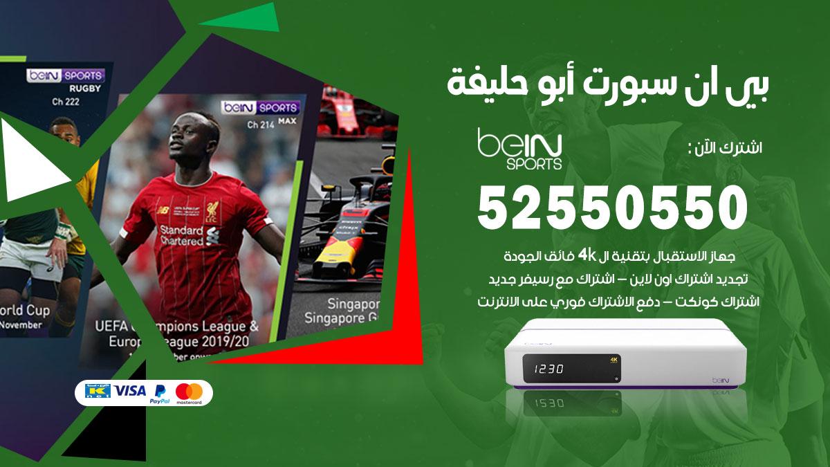 بي ان سبورت ابو حليفة / 52550550 / رقم خدمة عملاء bein sport الكويت