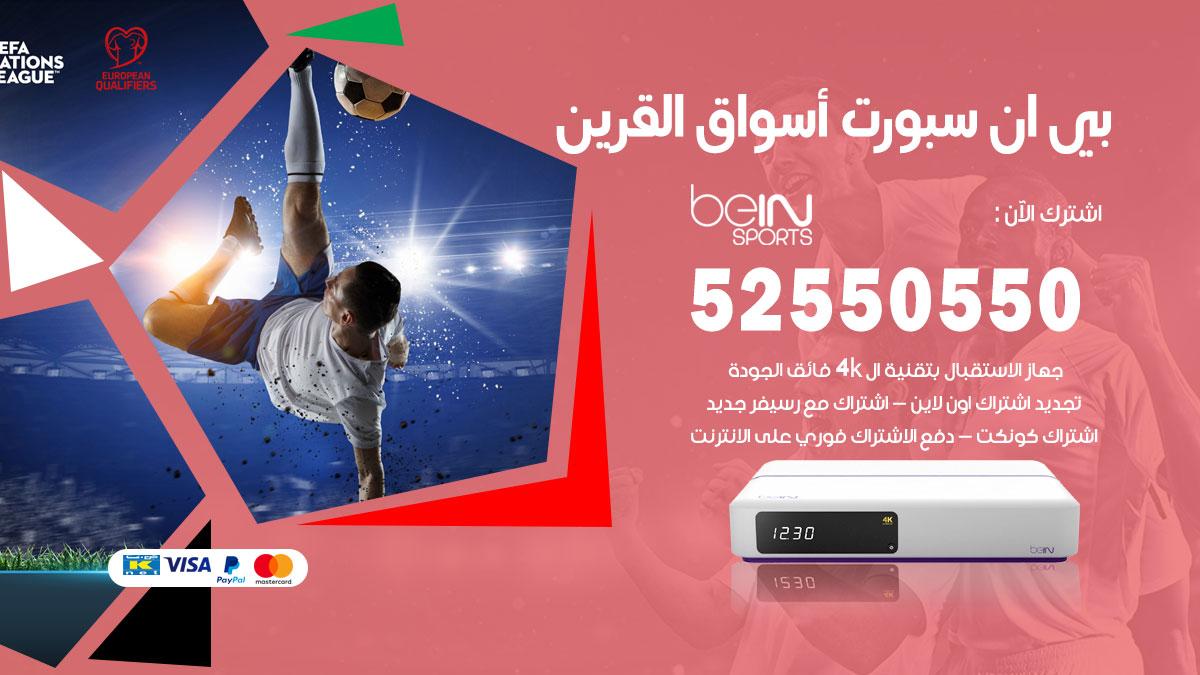 بي ان سبورت اسواق القرين / 52550550 / رقم خدمة عملاء bein sport الكويت