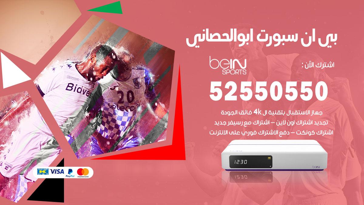 بي ان سبورت ابو الحصاني/ 52550550 / رقم خدمة عملاء bein sport الكويت
